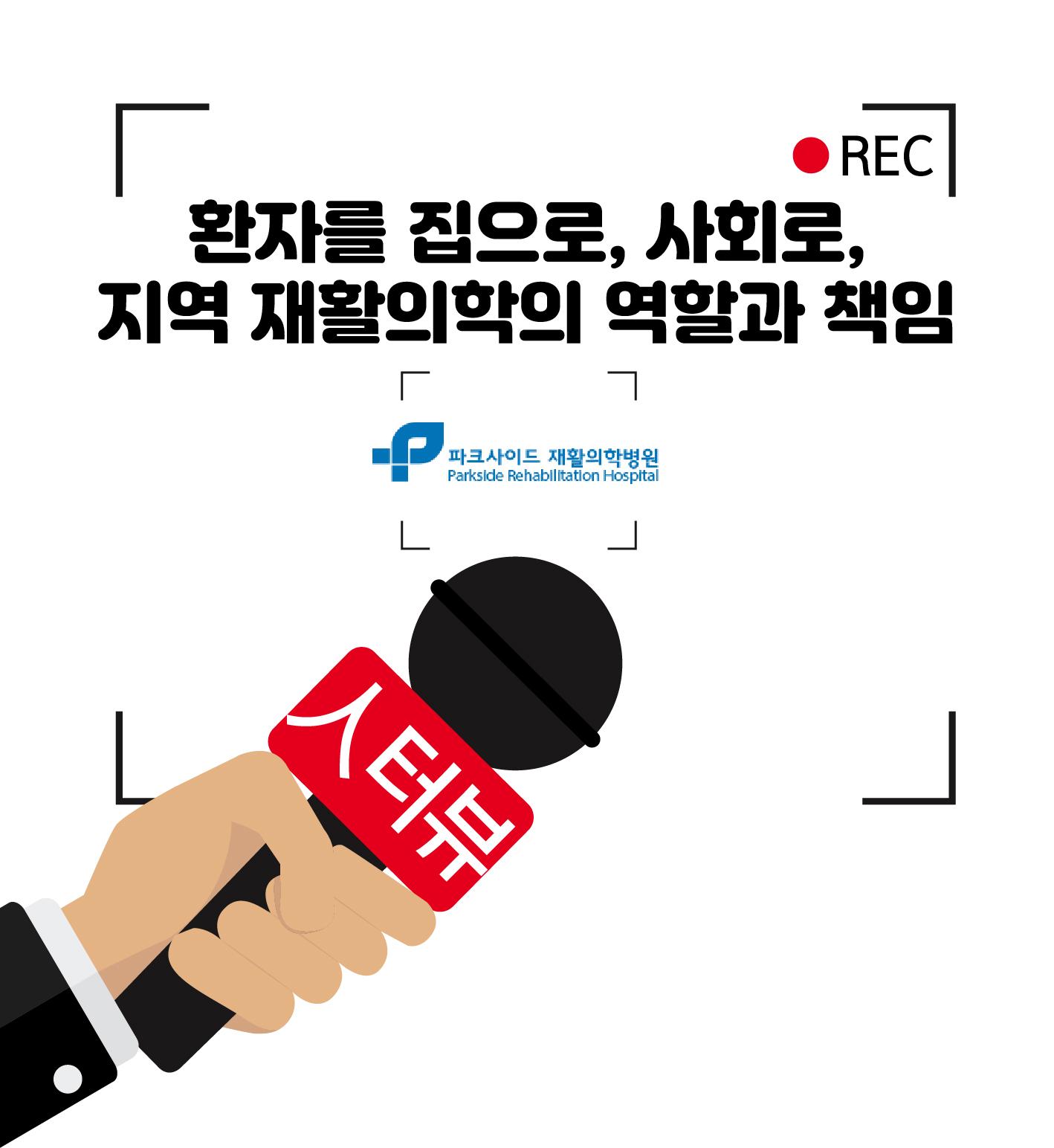 파크사이드 인터뷰-수정.jpg