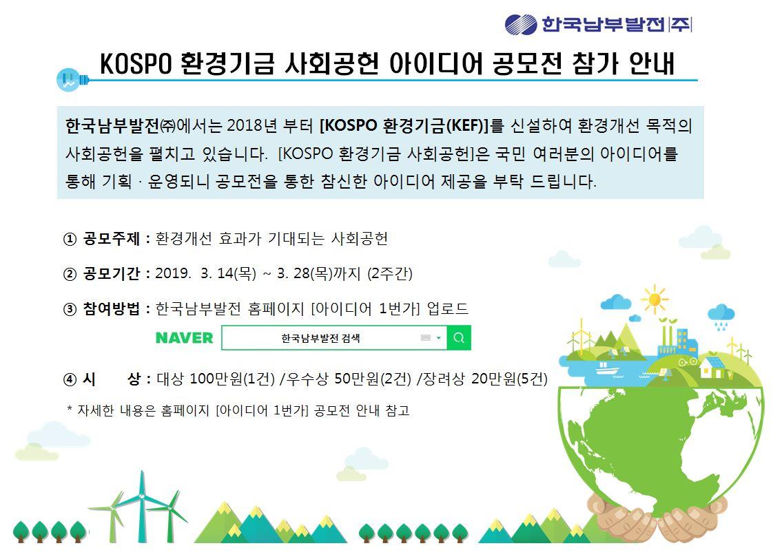 KOSPO 환경기금 사회공헌 아이디어 공모전 참가 안내.png
