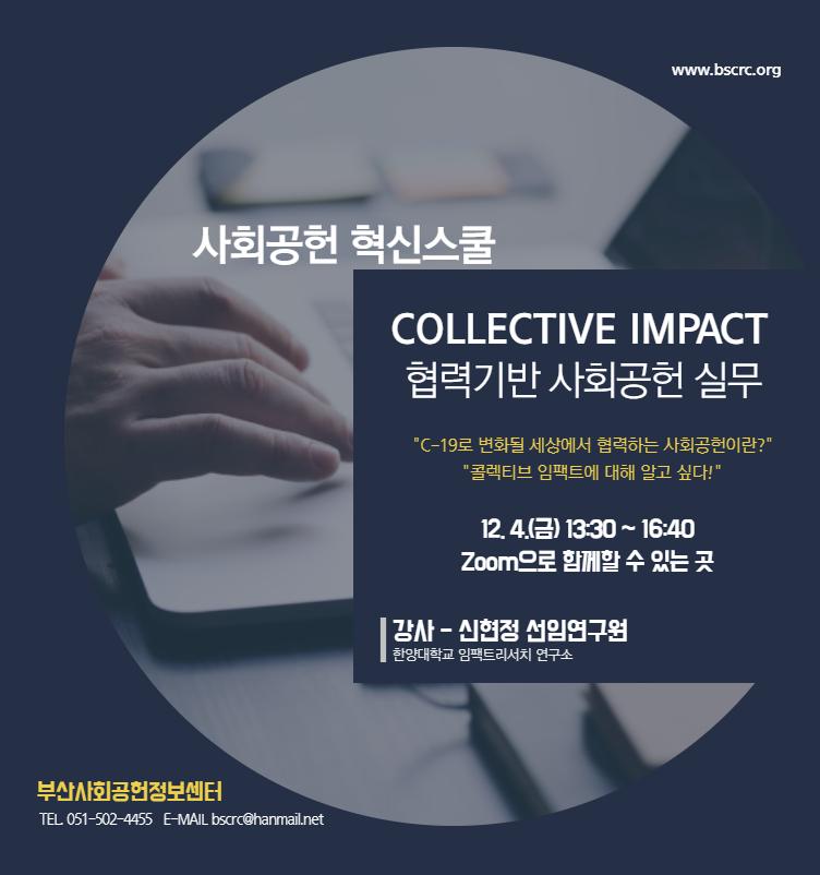 사본 -사회공헌 아카데미 웹포스터_1.png
