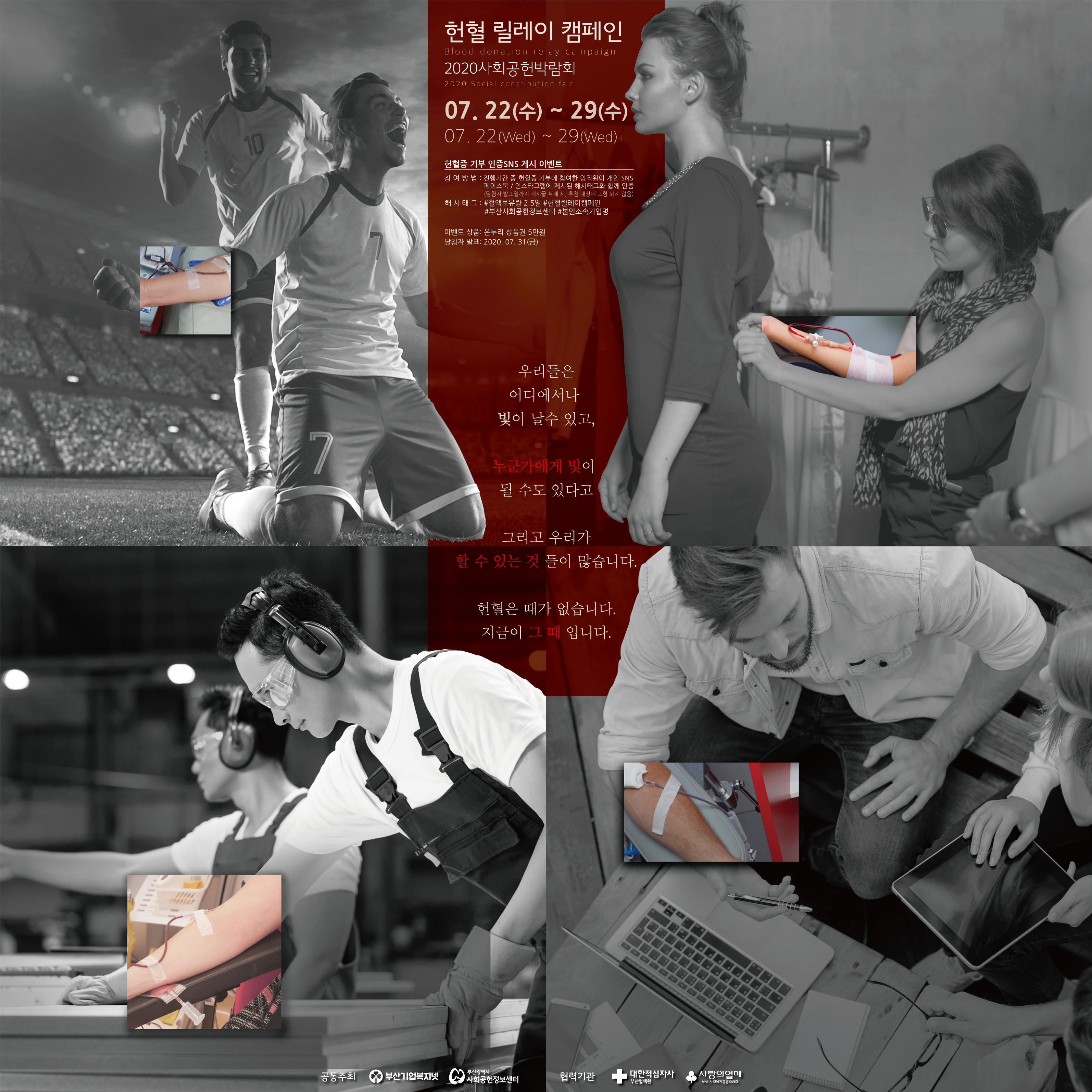 헌혈릴레이캠페인 웹포스터(종합).png
