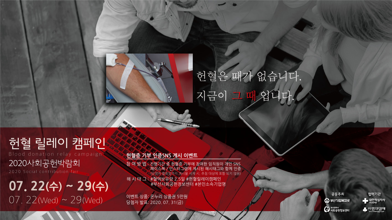 헌혈릴레이캠페인 웹포스터1.png