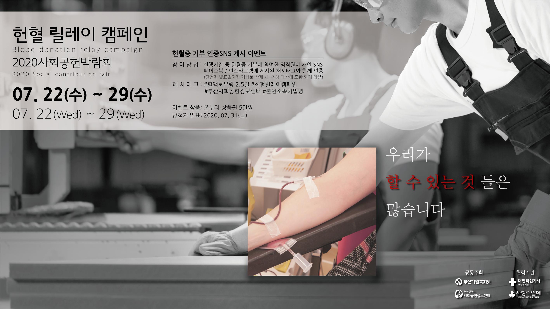 헌혈릴레이캠페인 웹포스터3.png