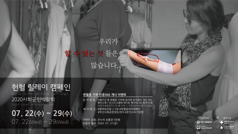 헌혈릴레이캠페인 웹포스터4.png