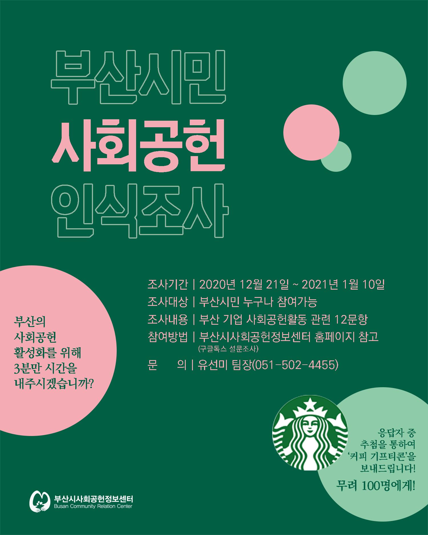 부산시민 사회공헌 인식조사 웹포스터.png