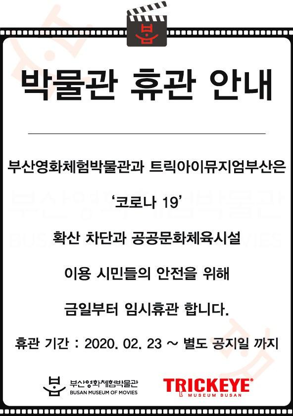 부산영화체험박물관 휴관 안내문.jpeg