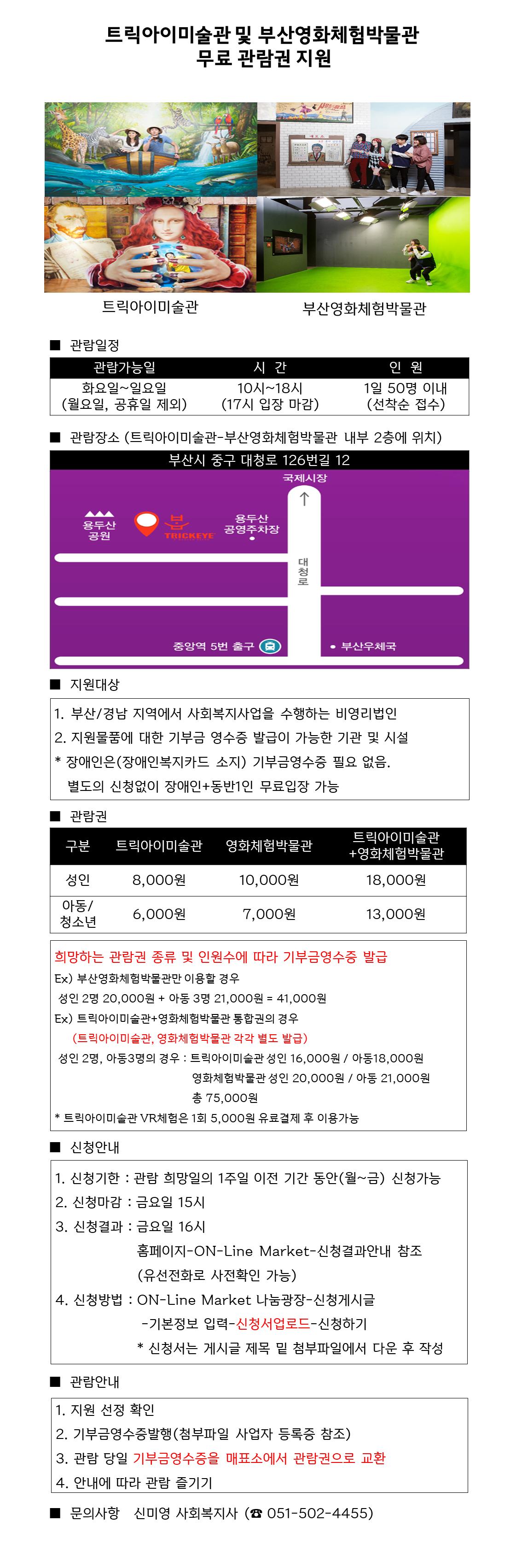2트릭아이미술관&부산영화체험박물관(안내문).png