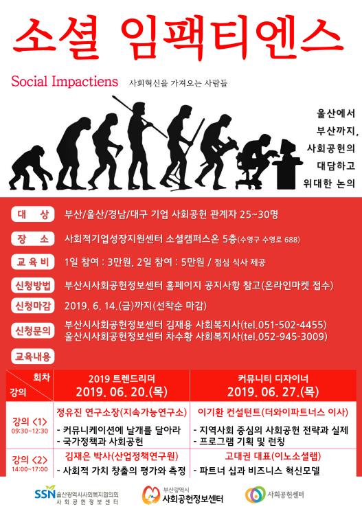 [크기변환][크기변환]소셜임팩티엔스_B.png
