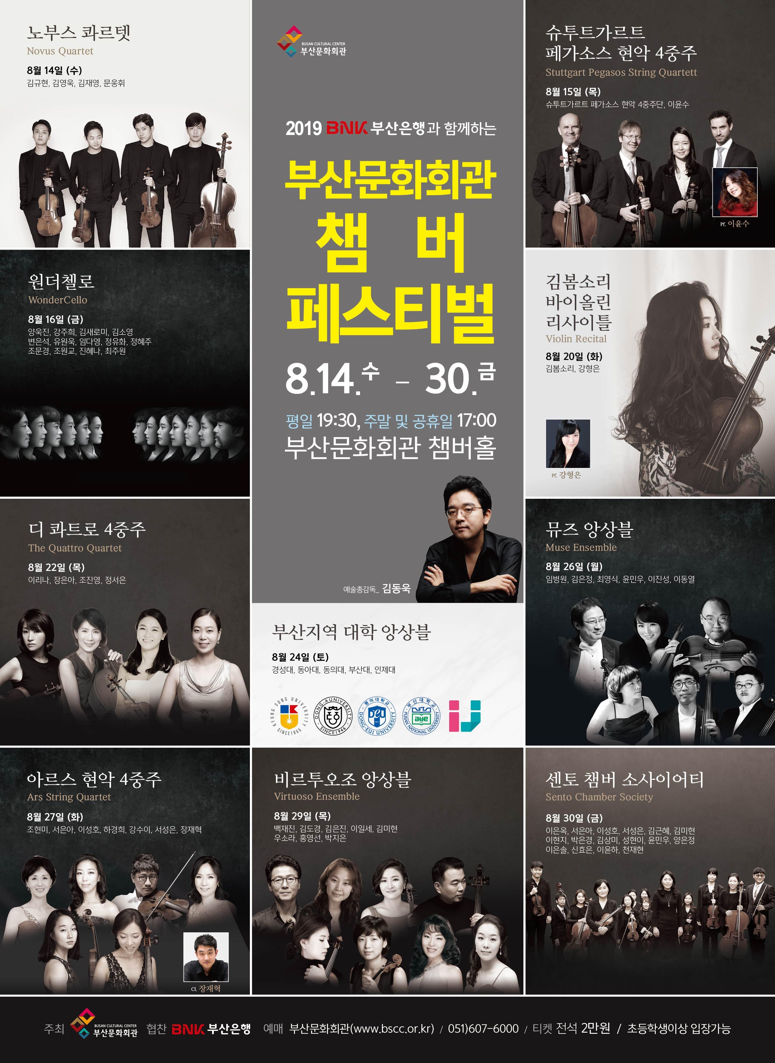부산문화회관 챔버 페스티벌 포스터.jpg