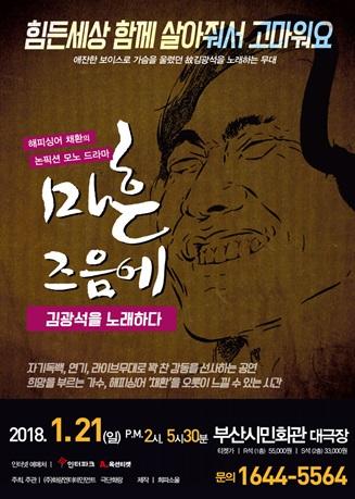 김광석을노래하다.jpg