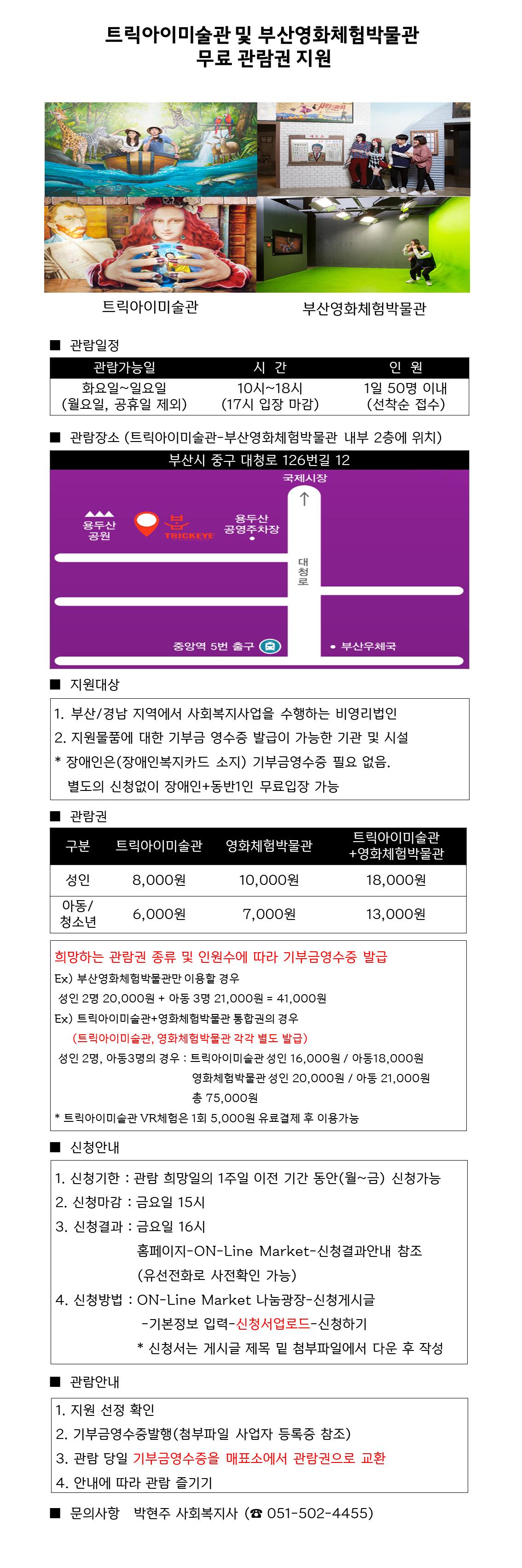 트릭아이미술관&부산영화체험박물 안내문.png