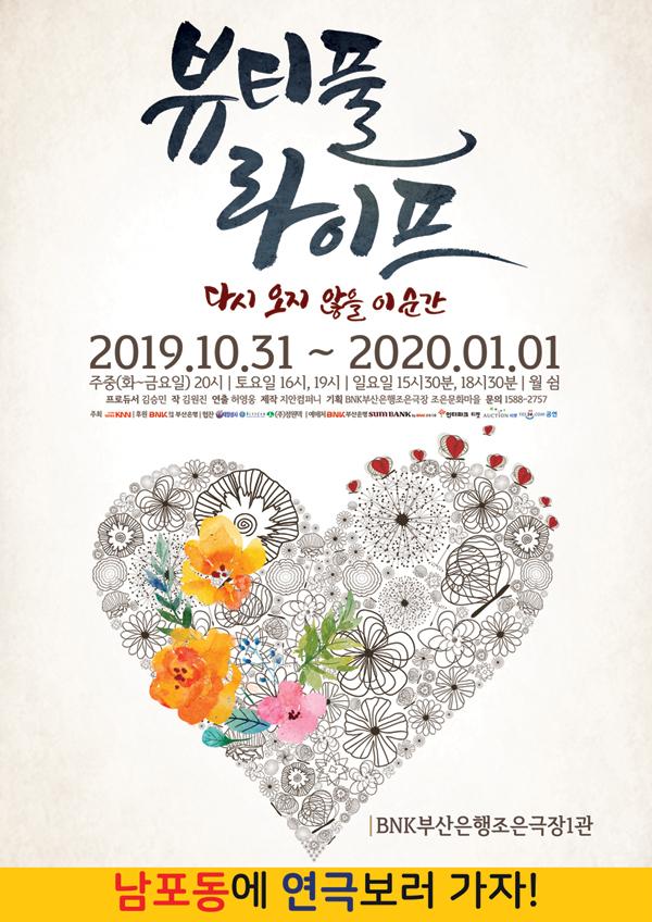 2019_조은극장_뷰티풀라이프_포스터_600px.jpg
